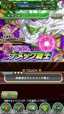【強襲イベント】神魔混ざりしナメック戦士・ピッコロのHP,被ダメージ等攻略情報
