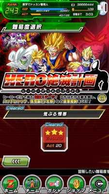 【制限イベント】HERO絶滅計画についての情報まとめ。老界王神カードのドロップなど