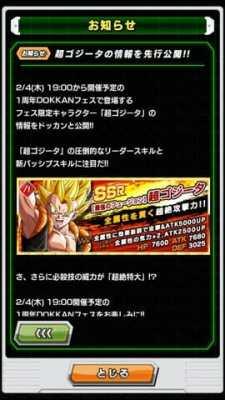 【雑記】超ゴジータのステータス、超激戦内容が先行公開!