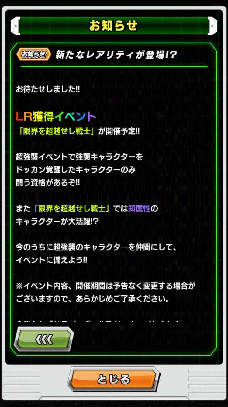 LR悟空イベントの告知!イベントに参加出来る超強襲キャラクターピックアップ!
