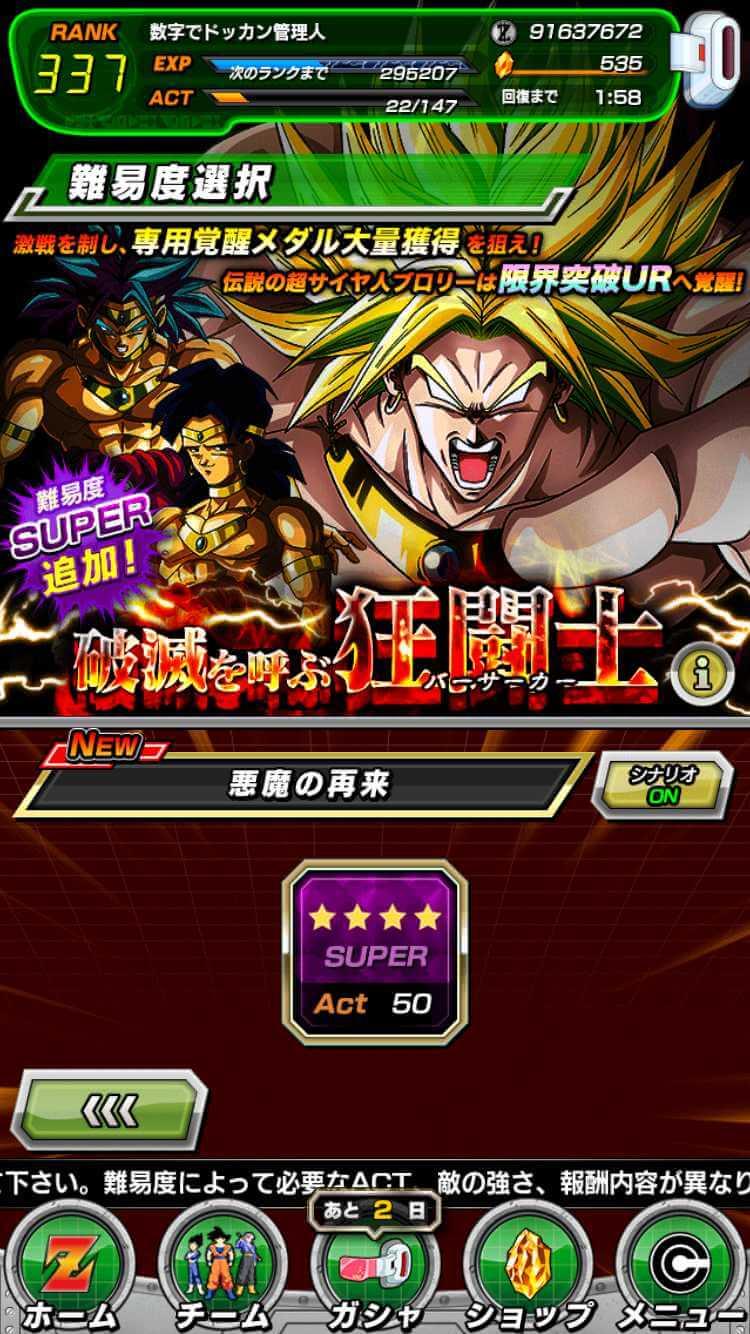 【超激戦】破滅を呼ぶ狂闘士『悪魔の再来』ステージ攻略情報!