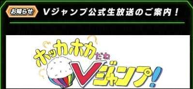 【リーク情報】Vジャンプ3月特大号は新モード&キャラを選べるドッカンフェス情報!