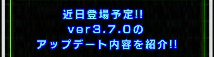 新キャンペーン&新機能アップデートの予告!