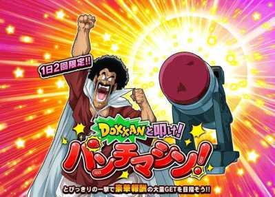 【ドッカンバトル】『DOKKANと叩け! パンチマシン!』攻略情報。7777万ダメージの可否・キャラ・編成など
