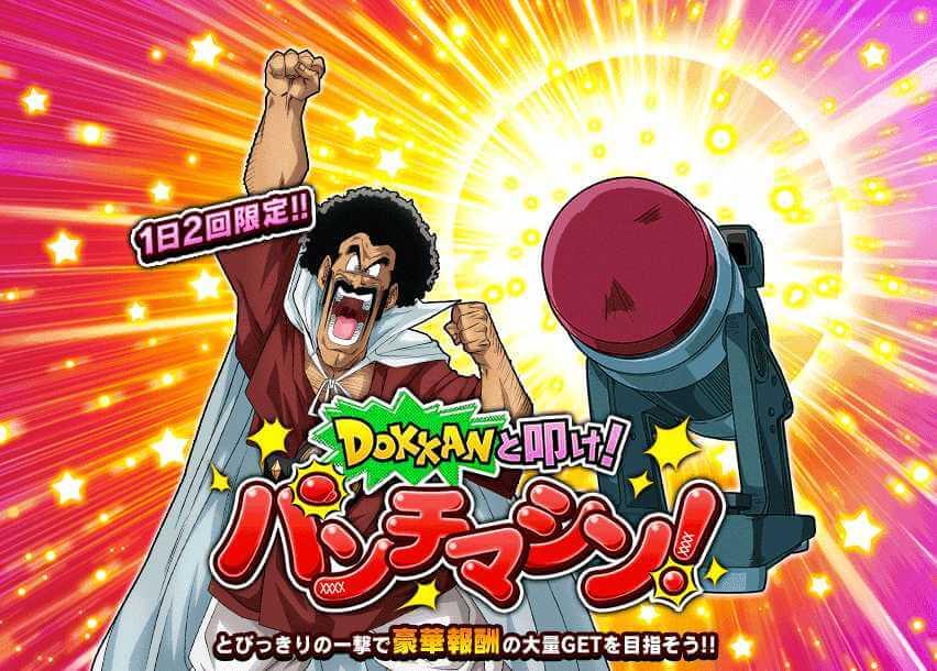 【ドッカンバトル】『DOKKANと叩け! パンチマシン!』攻略情報。7777万・9999万ダメージの与え方