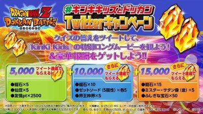 Kinki Kidsキャンペーンの報酬で龍石30個配布。キャンペーン最後の大型配布