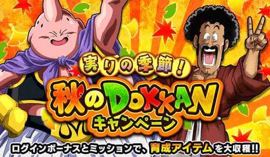 【ドッカンバトル】実りの季節!秋のDOKKANキャンペーンまとめ