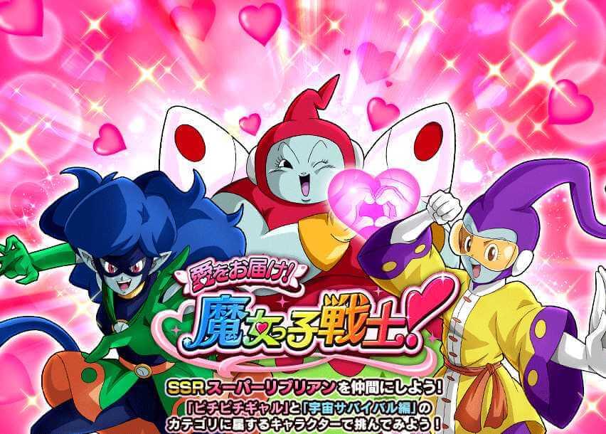 【特別編イベント】『愛をお届け!魔女っ子戦士!』攻略情報。ババpt稼ぎ・アイテム収拾など