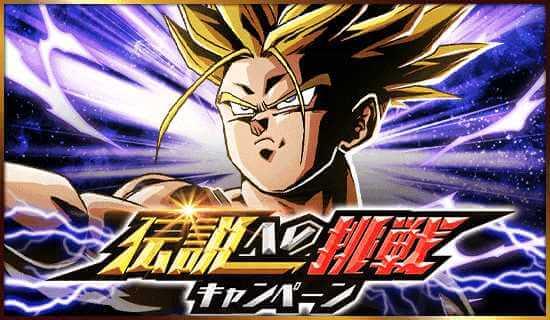 【ドッカンバトル】『伝説への挑戦』第4弾・LRトランクス編が開催!