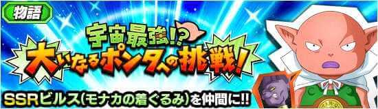 【物語イベント】『宇宙最強!?大いなるポンタへの挑戦!』攻略情報。ドロップキャラ・専用アイテムなど
