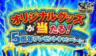 【ドッカンバトル】『オリジナルグッズが当たる! 5周年プレゼントキャンペーン』が開催!
