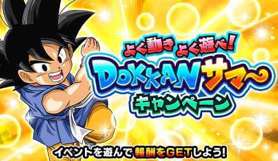 【ドッカンバトル】『よく動きよく遊べ!DOKKAN サマーキャンペーン』開始!
