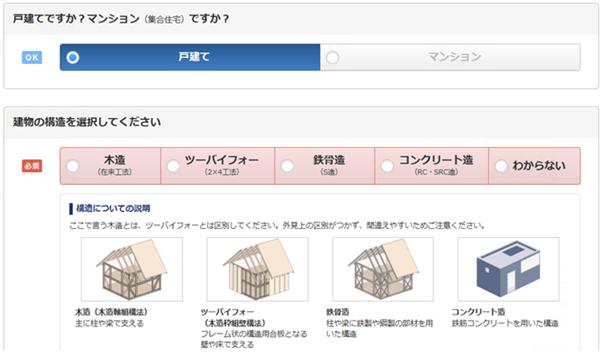 2.戸建てか、マンションかを選択してください