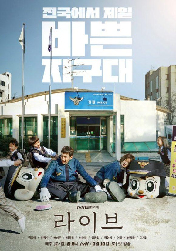 韓国ドラマ ライブ