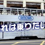 rimowa_buss