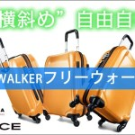 suitcase_freewalker_eye