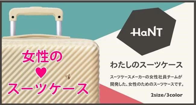 suitcase_ace_hant1
