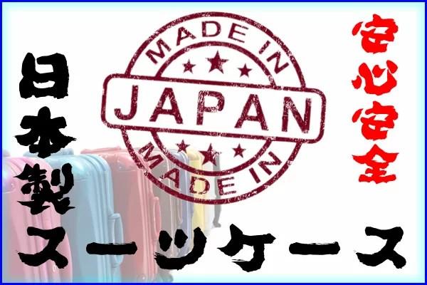 madeinjapan_anzen
