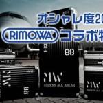 rimowa_collabo_toku2_s