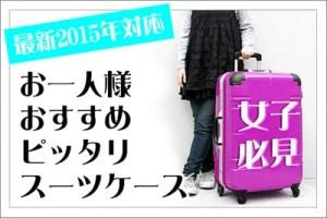 girlsuitscase2015_s