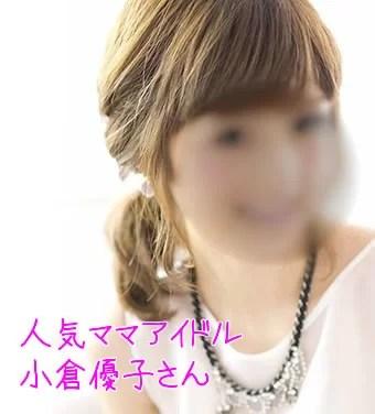 ogurayuko_rimowa
