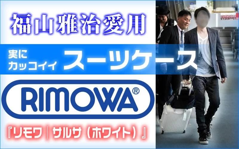 suitcase_fukuyama