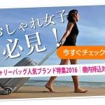 おしゃれ女子必見☆キャリーバッグ人気ブランド特集2016│機内持込スーツケース