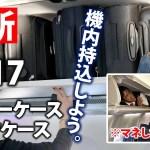 2017年最新☆機内持ち込みサイズキャリーケース人気ブランド│スーツケース