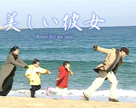 美しい彼女-韓国ドラマ