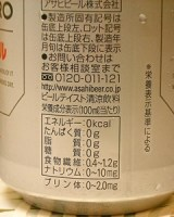 ASAHI DRY ZERO 栄養成分