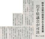 【戦争法案】岩手県議会は廃案の意見書可決。長崎、秋田、山口県議会は賛成。