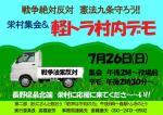 【激増中】7月25日・26日全国各地の戦争法案反対デモ予定