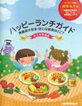 【耳より】「ハッピーランチガイド」無農薬食材を使う幼稚園を一覧掲載:グリーンピース・ジャパンが発表。