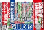 【安倍「吐血」】週刊文春記事に首相事務所が抗議