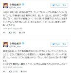 【炎上】SPEED今井絵理子さん「今の日本の流れはプチ戦争なら賛成!のように見える」発言でネトウヨ湧く