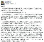 【醜聞】武藤議員懲りずに自身のフェイスブックで言い訳するも一つのコメントで瞬殺される