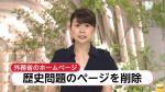 【発覚】「安倍談話」発表直前に外務省のサイトから歴史認識のページが削除されていた!!