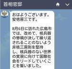 【えっ!?】「広島で非核三原則を誓いましたby安倍晋三」首相官邸の公式LINEより