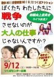 9月11日(金)12日(土)13日(日)の全国各地の戦争法案反対デモの予定