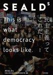 【出版】シールズの本「民主主義ってこれだ!」が10/10発売決定!Amazon本の人気ランキングで1位も!