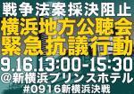 【速報!】明日強行採決を政府が決定!横浜で地方公聴会開催後に新幹線で国会に戻り