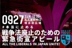 9月25日(金)26日(土)27日(日)の全国各地の安倍政権反対デモの予定