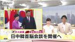 """【アジアでの孤立感】中韓首脳会談で""""日中韓""""首脳会談の開催を合意:日本政府も「前向きに検討」"""