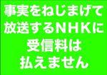 【ふざけるな!】自民党委員会が「NHK受信料の支払い義務化」をNHKに求める提言をまとめる