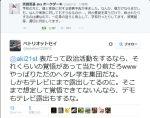 【閲覧注意】奥田君が殺害予告を受けているのに、人の立場に立てず異常な返信をする奴らが多数な国家「にっぽん」。
