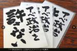 【ビッグブラザー】「アベ政治を許さない」批判入り文具の有無を自民党道議の要求で北海道の小中高1681校で調査