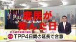 【庶民が死んだ日】究極の売国条約TPPが大筋合意!そしてTPPの危険性も自民党の公約違反も伝えないメディア