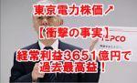 【衝撃の事実】東京電力が経常利益3651億円(半期)で過去最高と発表!ネットでは当然ながら怒号が飛び交う