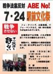 【朗報】姫路市「憲法違反」を認める!安倍政権批判の催しを7月に中止させた件で