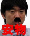 自民党大阪府連会長中山泰秀衆院議員が橋下市長を「安物のヒトラー」と痛烈批判!「大阪を安物のヒトラーに乗っ取られている場合じゃない」